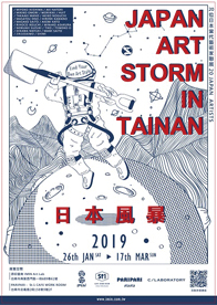 JAPAN ART STORM IN TAINAN 1月26日(土)~3月17日(日)2019