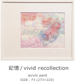 「 記憶/vivid recollection」